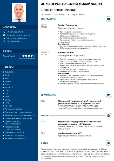 резюме инженер-проектировщик образец