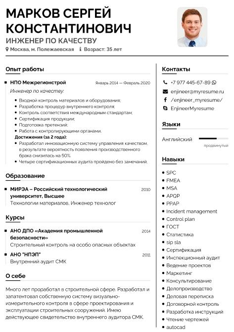 резюме инженера по качеству