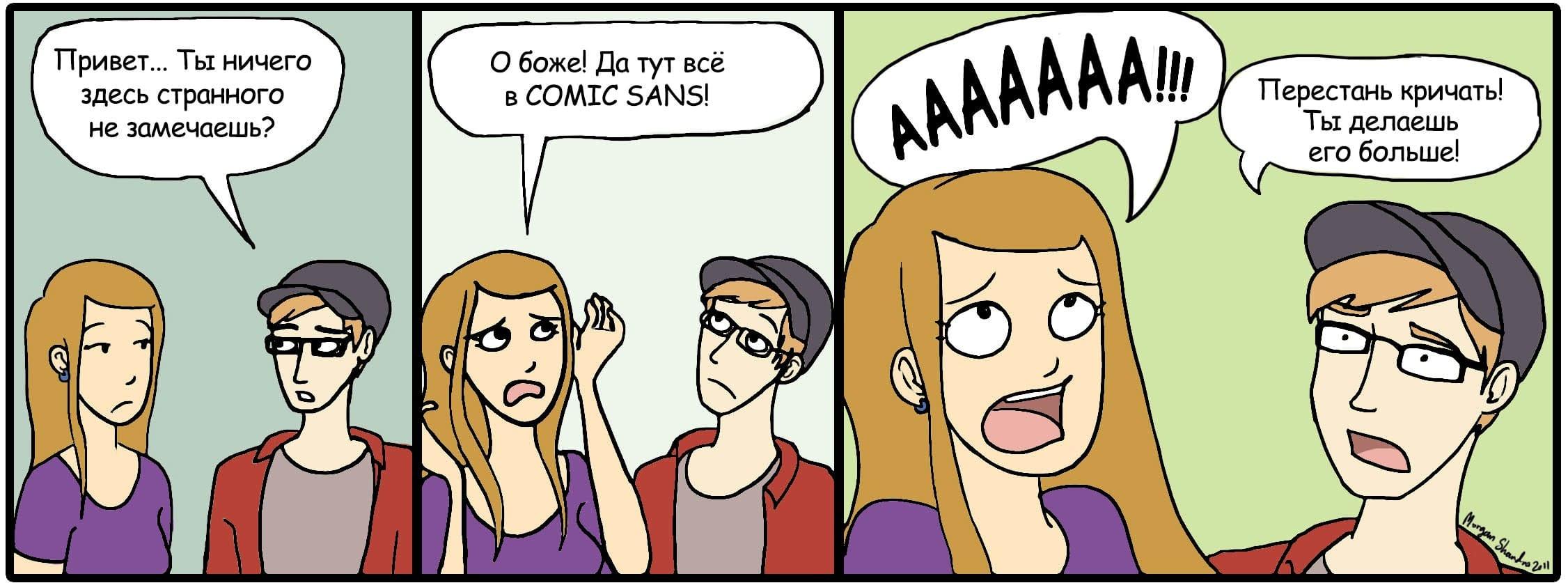 не выбирайте шрифт Comic Sans при составлении резюме