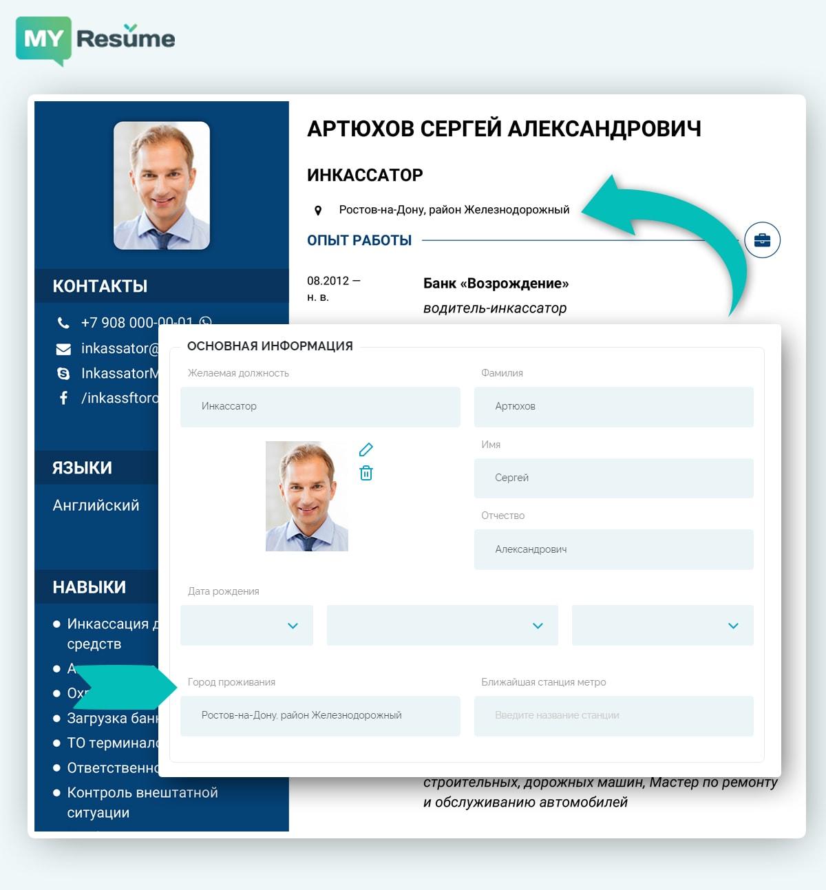 район проживания в резюме в конструкторе myresume.ru