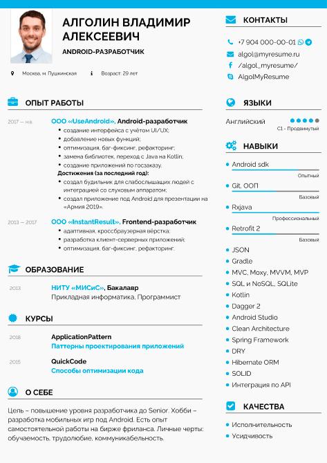 резюме Android-разработчика образец