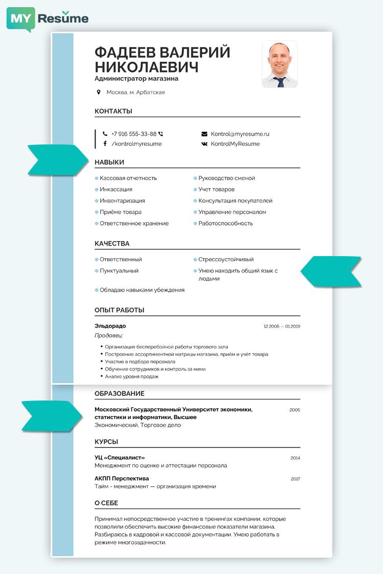функциональный формат резюме для перерывов в трудовом стаже