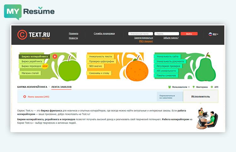 где и как найти подработку в интернете биржи копирайтинга text.ru