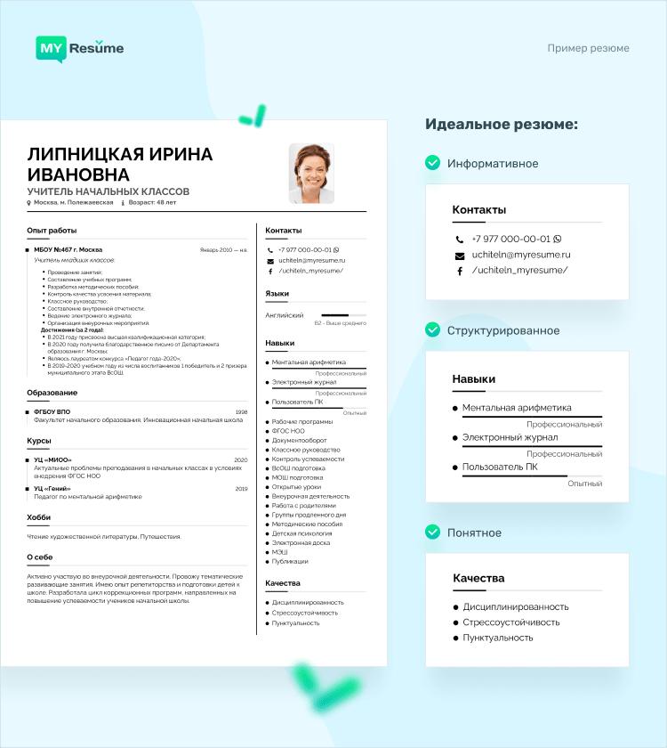 Как создать резюме для поиска работы бесплатно онлайн